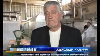 Златоустовский хлебокомбинат выходит из кризиса(, 2012-10-05T10:06:10.000Z)