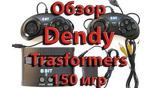Обзор приставки Денди - Dendy Transformers (150 игр)