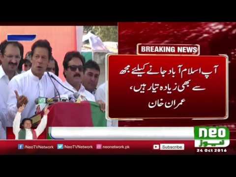 Imran Khan PTI Speech In Malakand Jalsa 24 October 2016   Neo News