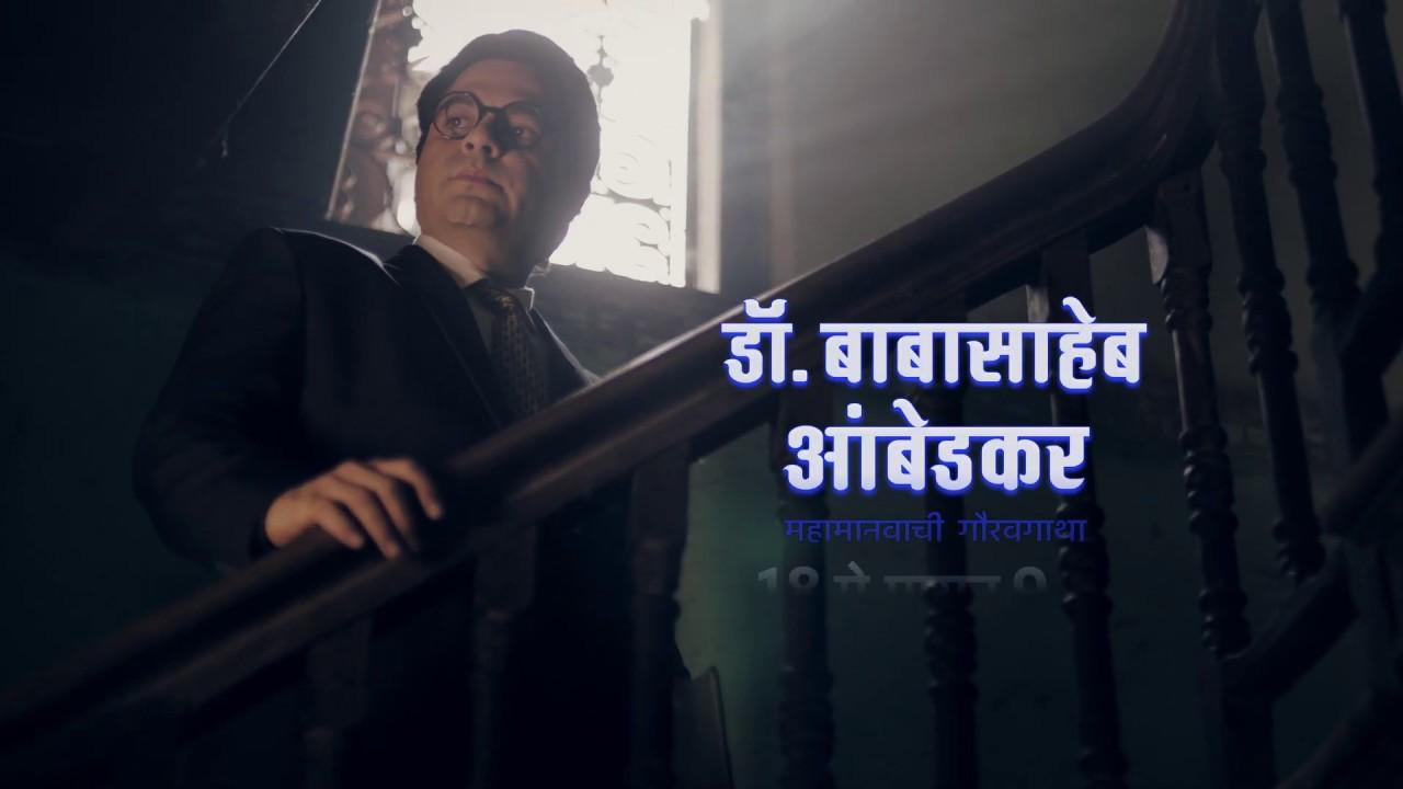 डॉ  बाबासाहेब आंबेडकर | Dr  Babasaheb Ambedkar | New Serial Promo | Star  Pravah