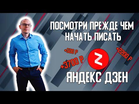 Вся правда про Яндекс Дзен. Новичкам обязательно к просмотру
