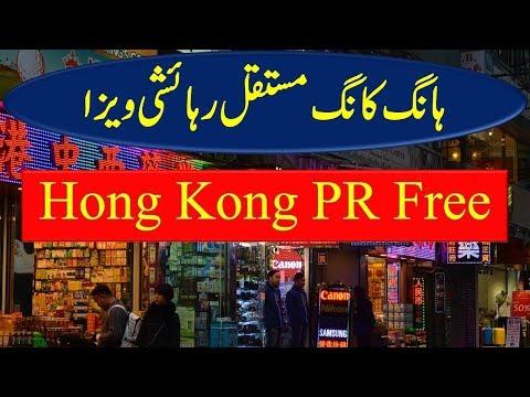 how to apply Hong kong permanent residence visa/ hong kong nationality in urdu and hindi.