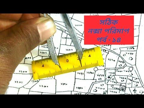 জমি পরিমাপ বা, সার্ভেয়ার ও আমিনসীপ কোর্স নকসা মাপা পর্ব ১৪ / Land Survey Bangla Part-14