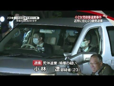 【速報】新潟小2女児殺害遺棄事件 近所に住む23歳男逮捕