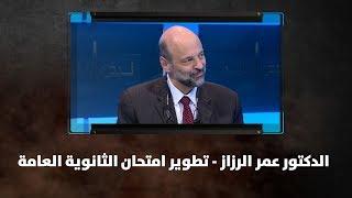 الدكتور عمر الرزاز - تطوير امتحان الثانوية العامة