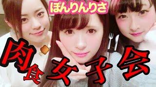 ぶっちゃけトーク♡肉食女子会【ぽんりんりさ】