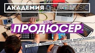 """Курс «Продюсер». Академия """"Deluxe Music""""."""