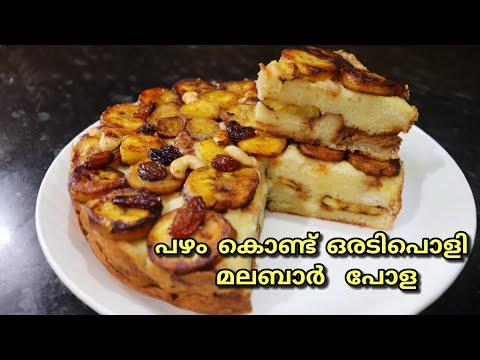 പഴം കൊണ്ടൊരു അടിപൊളി പോള||Easy Snack Recipe||Ramadan Snack Recipes||Iftar Snack||Banana Recipe