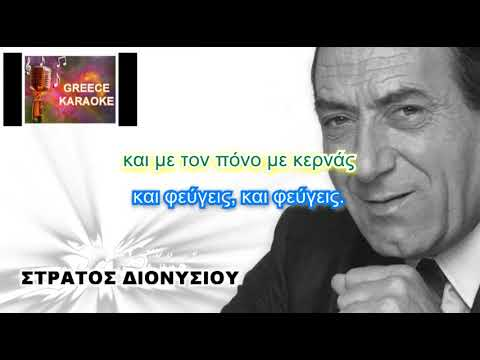 ΜΑΣ ΥΠΟΧΡΕΩΣΕΣ GREECE KARAOKE