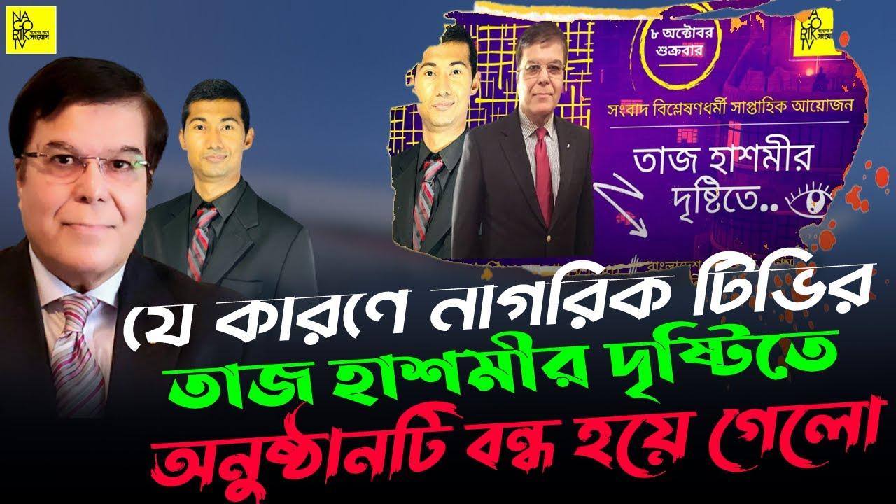 Download নাগরিক টিভির সাপ্তাহিক অনুষ্ঠানের সমাপ্তি টানলেন ড. তাজ হাশমী    Nagorik TV