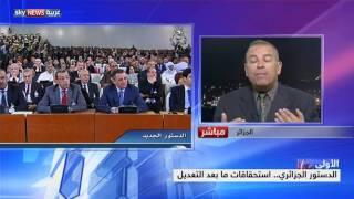 الدستور الجزائري.. استحقاقات ما بعد التعديل