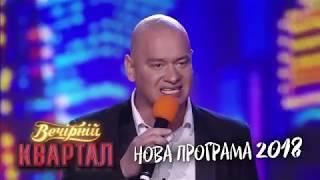 Вечерний Квартал, май-июнь 2018 (анонс)
