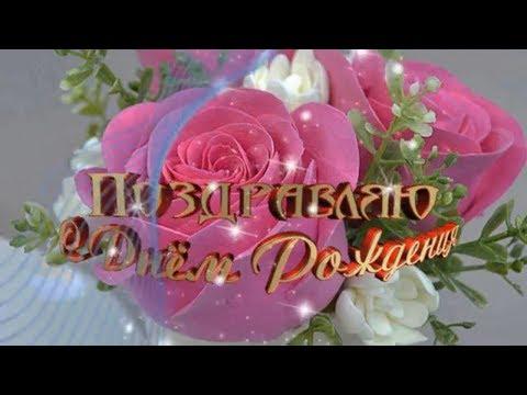 Милое поздравление с Днем Рождения женщине - Видео с YouTube на компьютер, мобильный, android, ios