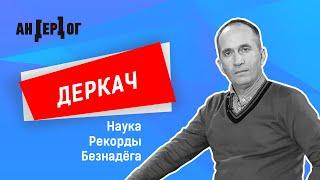 «АНДЕРДОГ» Выпуск 7 / Алексей Деркач: Зачем бизнесу наука и кого кормят изобретения украинцев?