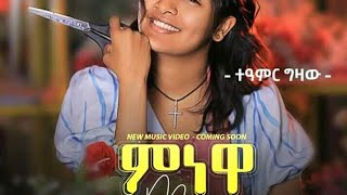 New Ethiopian Music teamir gizaw minewa ተዓምር ግዛዉ ምነዋ Music Lyrics Video on H music 2013
