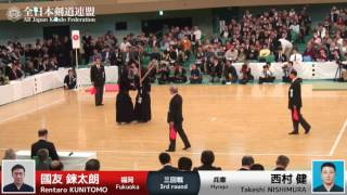 Rentaro KUNITOMO Me- Takeshi NISHIMURA - 64th All Japan KENDO Championship - Third round 52