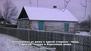Продажа. Дом. 35 км от Кемерово.(Продаётся рубленный (лиственница) дом. 3 комн., кухня, веранда, площадь - 51 кв.м., вода, слив, 1998 год постройки...., 2012-10-25T05:35:37.000Z)