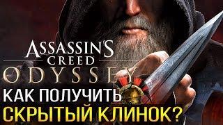 Assassin's Creed: Odyssey - КАК ПОЛУЧИТЬ СКРЫТЫЙ КЛИНОК ДАРИЯ? [Legacy of the First Blade DLC]