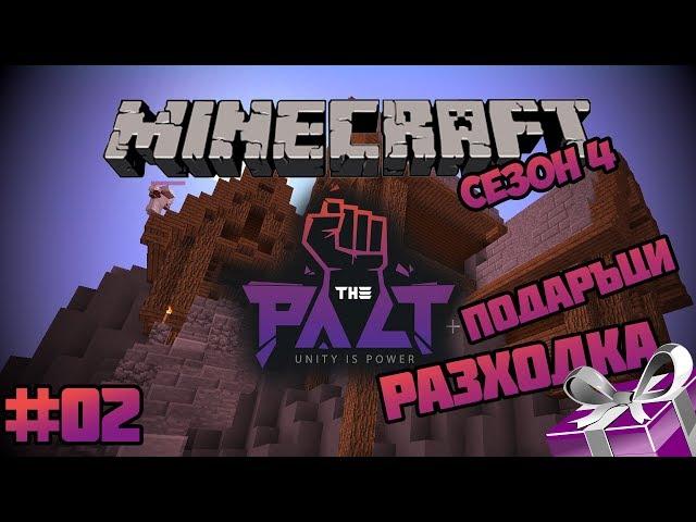 Minecraft # The Pact S4 - Подаръци и разходка! - Епизод 2 🌎