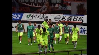 2017年7月29日 第19節 北海道コンサドーレ札幌vs浦和レッズ 試合後の選...