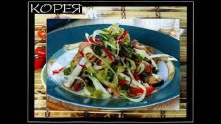 Корейская кухня. Салат из морепродуктов