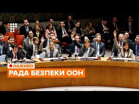 Засідання Ради Безпеки ООН про «мовний закон» / НАЖИВО