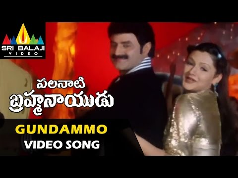 Palanati Brahmanaidu Songs | Gundammo Video Song | Bala Krishna, Sonali Bendre | Sri Balaji Video