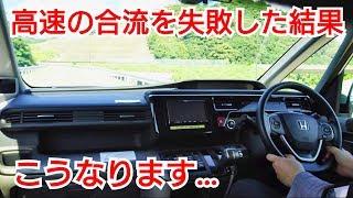 【 新型ステップワゴン 】何が原因?高速の合流で失敗した結果…!