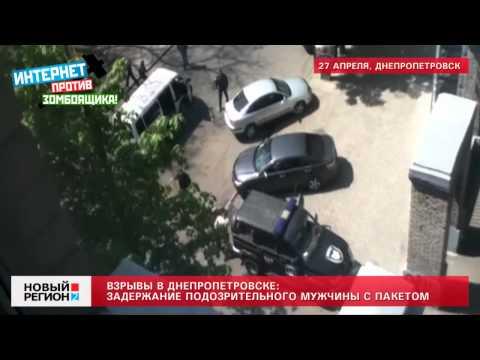 27.04.12 Взрывы в Днепропетровске: задержан мужчина