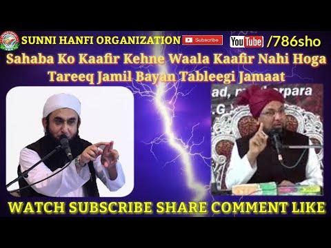 Tariq Jameel Fazail E Sahaba Or Gustakh E Sahaba ?  Sahaba Ko Kafir Kahne Waala Kafir Nahi