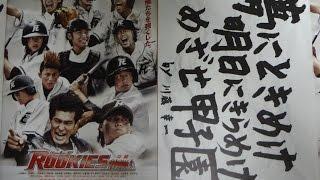 ROOKIES 卒業 A 2009 映画チラシ 2009年5月30日公開 【映画鑑賞&グッズ...