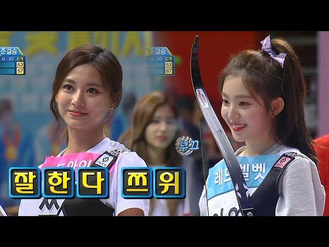 【TVPP】 REDVELVETxTWICE - Archery Match of Goddess, 레드벨벳x트와이스 - 여신들의 양궁대결 @ISAC