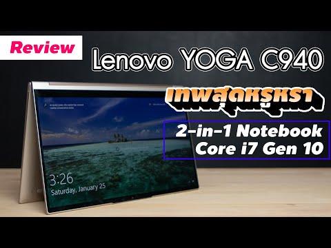 Review - Lenovo YOGA C940 สุดยอด 2-in-1 Notebook เทพสุดหรูหรา จอ 4K แบต 16 ชั่วโมง สเปก i7 Gen 10