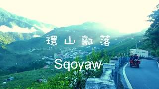 環山部落Sqoyaw~ 會心歌瑟亞農莊Koseya!!!