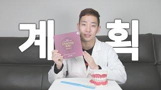 서울대 치대생이 알려주는 공부 계획 세우는 법, 스터디 플래너 쓰는법