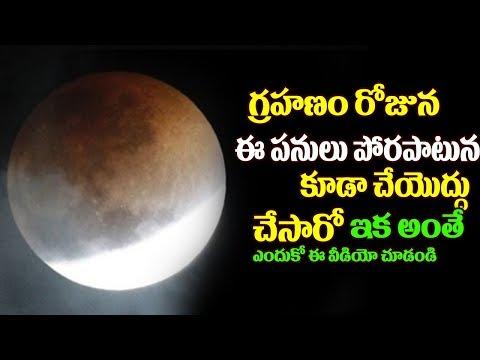 గ్రహణం రోజున ఈ పొరపాట్లు చేయకండి | What To Do On Eclipse Day | Lunar Eclipse Special|Top Telugu Tv
