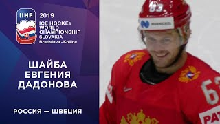 Вторая шайба сборной России. Россия - Швеция. Чемпионат мира по хоккею 2019