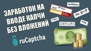 Рукапча бот заработок на капче  2018 1час 160 рублей