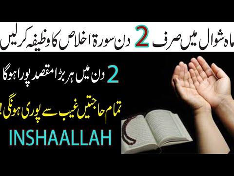 Surah Ikhlas Ka Wazifa | Powerful Qurani Wazifa for Any Hajat | Har maqsad mein kamyabi ka Aml