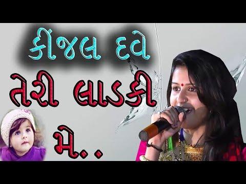 Teri Ladki Main Kinjal Dave (Giriraj Studio Thangadh)