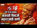 Shiv Jayanti DJ Songs 2020 | Shivaji Maharaj DJ Songs - Orange Music