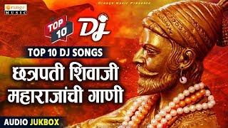 TOP 10 Shivjayanti Special DJ Songs Shivaji Maharaj Songs Audio Jukebox Orange Music