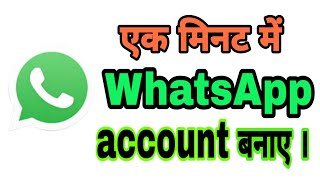 whatsapp hesap ll whatsapp hesabı kaise banaye oluşturma