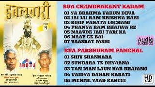 Video Best Dabalbari Bua Chandrakant Kadam VS Parshuram Panchal | बुवा -चंद्रकांत कदम आणि परशुराम पांचाळ download MP3, 3GP, MP4, WEBM, AVI, FLV Juni 2018