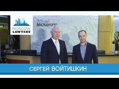 Moscow lawyers 2.0: #30 Сергей Войтишкин (Baker McKenzie)