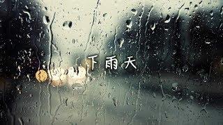 【終於 聽見 下 雨的聲音 歌詞】「終於 聽見 下 雨的聲音 歌詞」#終於 聽見 下 雨的聲音 歌詞,下雨天~南拳媽媽...