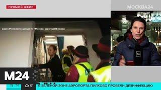 В России зафиксированы первые случаи подозрения на коронавирус - Москва 24