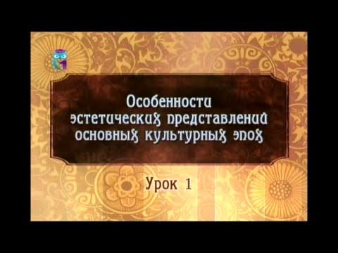 Зайцева - Лекции по эстетике - 1. Греки