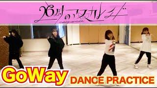 26時のマスカレイド 「GoWay」(Dance Ver.)