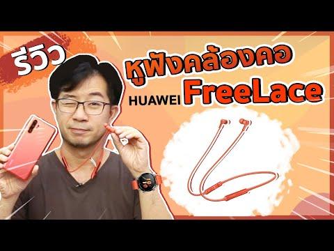 รีวิว หูฟังคล้องคอ Huawei FreeLace สีจี๊ดๆ ในงบสองพันกว่าๆ - วันที่ 01 Aug 2019